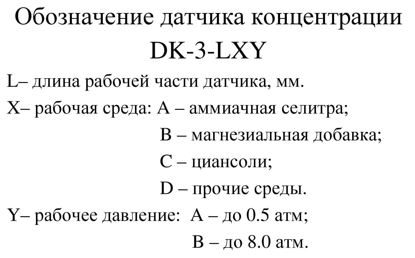 Обозначение датчика концентрации